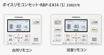 コロナ エコキュート 高圧力パワフル給湯・ハイグレードタイプ 一般向け 460L ボイスリモコンセット【CHP-E46AX3】(旧品番CHP-E46AX2)【メーカー直送のみ・代引き不可・NP後払い不可】[新品]【RCP】