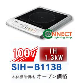 三化工業 IHヒーター【SIH-B113B】 100V ビルトイン1口(上面操作タイプ) ブラック 【SIHB113B】 クッキングヒーター ※SIH-B113A後継機種[新品]【NP後払い不可】