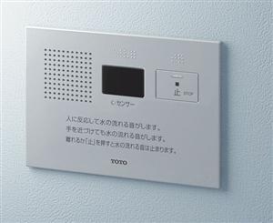 TOTO トイレ アクセサリー 音姫 トイレ用擬音装置 オート・埋込タイプ(AC100Vタイプ)【YES412R】[新品]
