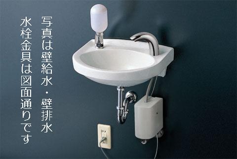 TOTO 【L30D+TL155A+Pトラップセット】 壁掛手洗器(平付) 壁給水・壁排水 取付器具一式[新品]