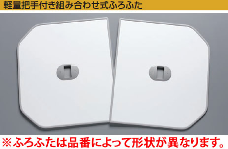 TOTO ふろふた 【PCF1110R】 軽量把手付き組み合わせ式 (2枚)[新品]