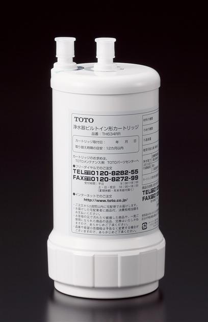 水道材料 TOTO 清水器用(ビルトイン型)取替えカートリッジ(TH634RR)[新品]