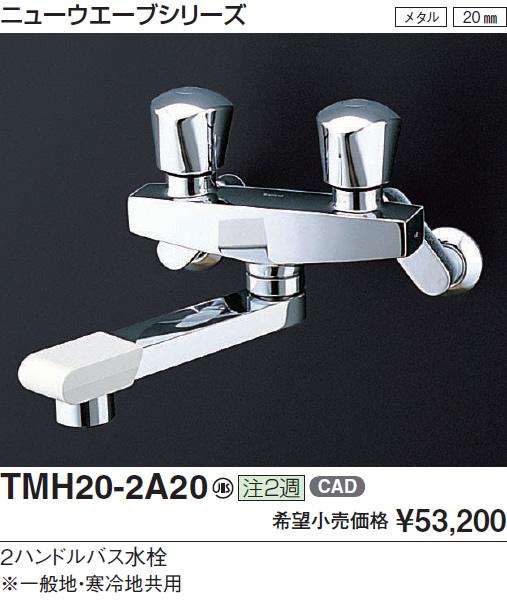 TOTO 浴室用水栓金具【TMH20-2A20】(一般地・寒冷地共用) 2ハンドルバス水栓 壁付きタイプ [メタル/20mm]【納期約2週間】[新品]