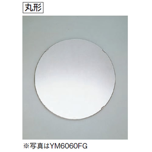 TOTO アクセサリ 化粧鏡 耐食鏡【YM6060FG】丸形【ym6060fg】[新品]