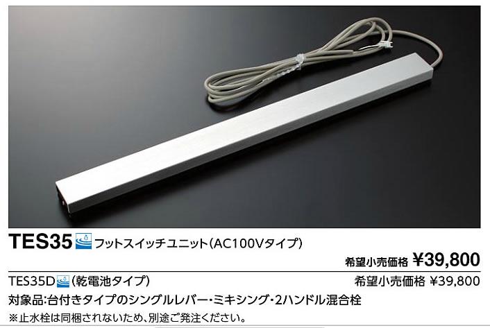TOTO キッチン用水栓金具 フットスイッチユニット【TES35】(AC100Vタイプ) 節水/節湯[新品]