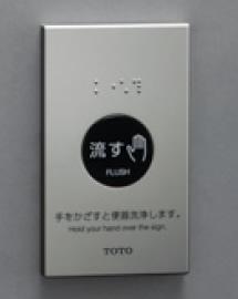 TOTO 有線スイッチユニット 【TES46U#BES】 (シルバー) 便器洗浄 センサースイッチ [新品]