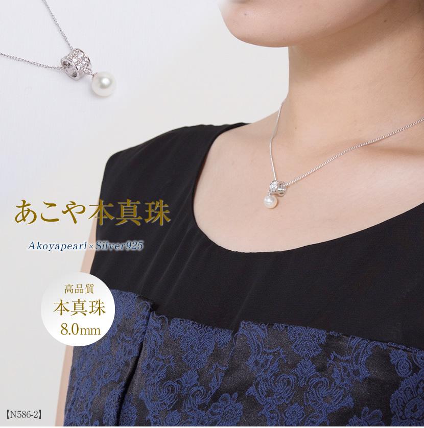あこや本真珠リングトップ付き1粒ネックレス(8.0mm)[n586-2][入園式・入学式・卒園式・卒業式・結婚式・七五三・お受験・ブライダル・母の日・プレゼント・パール]