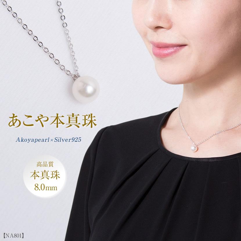 あこや本真珠一粒ネックレス(8.0mm)[NA801][入園式・入学式・卒園式・卒業式・結婚式・七五三・お受験・ブライダル・母の日・プレゼント・パール]