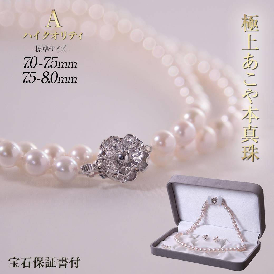 【送料無料】極上あこや本真珠セット(7.0-7.5mm/7.5-8.0mm)[n975-1504-7580][入園式・入学式・卒園式・卒業式・結婚式・七五三・お受験・ブライダル]