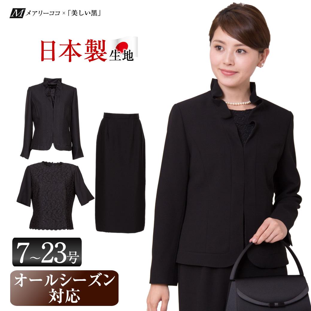 12b748ed09d6b レディース用ブラックフォーマル・喪服・礼服専門店メアリーココ深い黒だから卒業