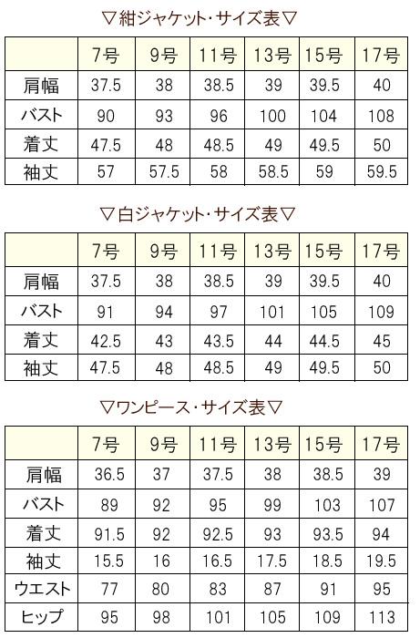 프릴 원피스 슈트 3점 세트[7호~17호]LEV-1940[퇴원식/졸업식/입학식/입원식/세레머니/미세스/마마/레이디스/40대/50대]