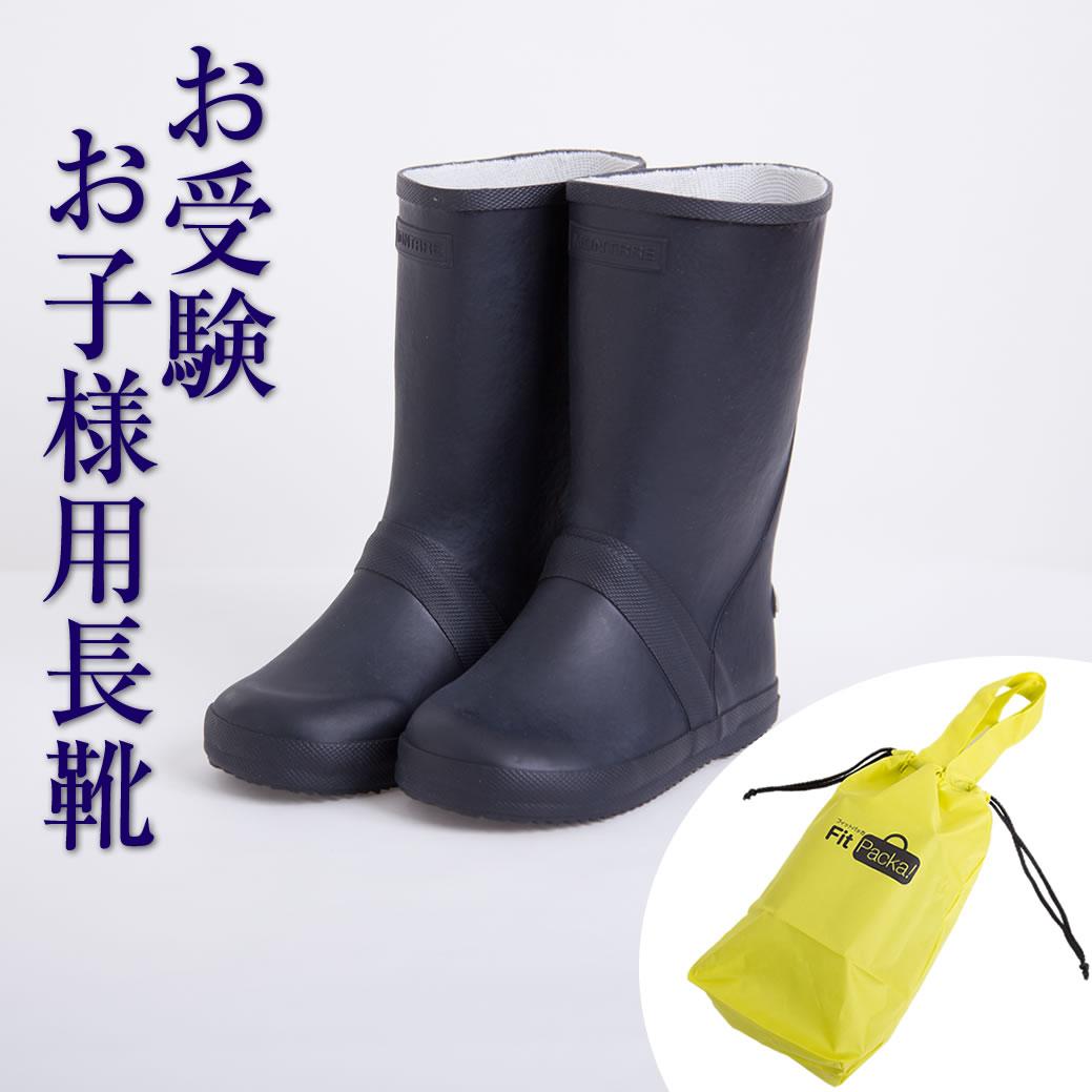 子供用携帯レインブーツ,cb-726(軽量,紺,通園,通学,お受験,モントレ,収納袋付き,長靴)