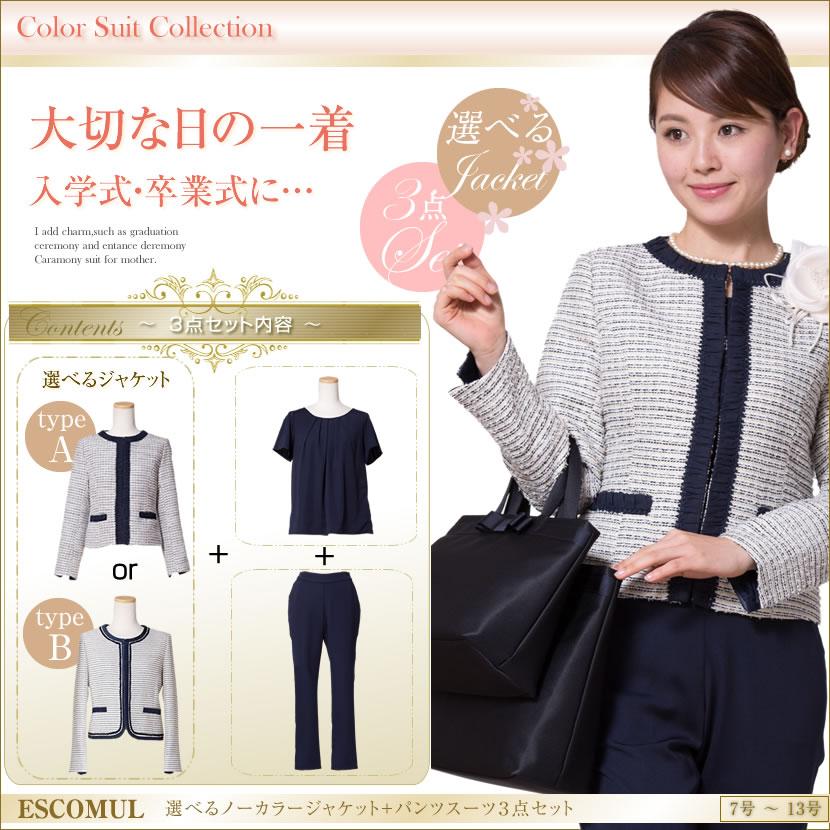 5b7d9d3512bef 楽天市場  入学式 スーツ ママ 選べるノーカラージャケットパンツ ...