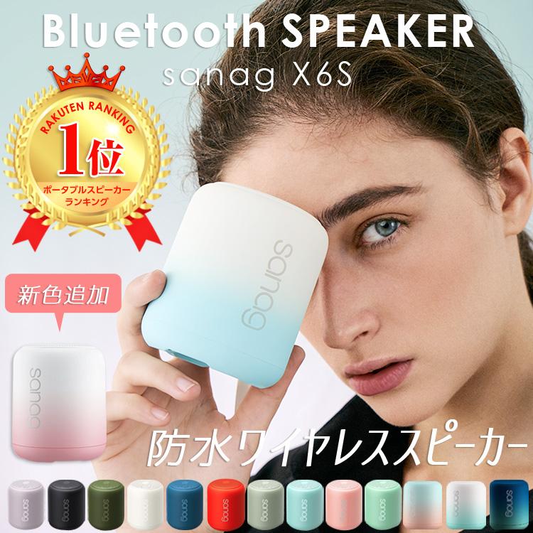 おしゃれな高音質 Bluetoot ワイヤレススピーカー 安定接続 まとめ買い500円OFF対象 ランキング1位受賞 送料無料 Bluetooth5.0 アウトドア おしゃれ ニュアンスカラー IPX5 お風呂 スマホ Android 入荷予定 マイク内蔵 出色 ブルートゥース sanag X6S 防水 高音質重低音 iPhone ポータブルスピーカー