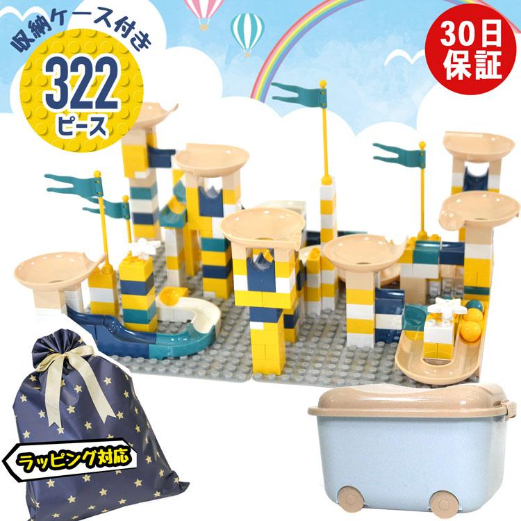 30日保証 レゴデュプロ互換品 収納ケース付きでお片付けも楽らく ブロック おもちゃ 知育ブロック 322ピース 収納ケース付き ボールコース パズル 迷路 安売り デュプロ 互換 人気 おすすめ プレゼント 大きめ ギフト 対応 男の子 保育園 女の子 サイズ 幼児 レゴ LEGO 期間限定特別価格