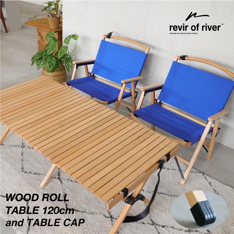 アウトドア テーブル revir of river ウッドロールテーブル 120cm テーブルキャップ6個セット 収納バッグ付き 折りたたみ 木製 キャンプ 用品 ダイニングテーブル アンティーク風 食卓 カフェテーブル 机 おしゃれ 家具 冬キャンプ