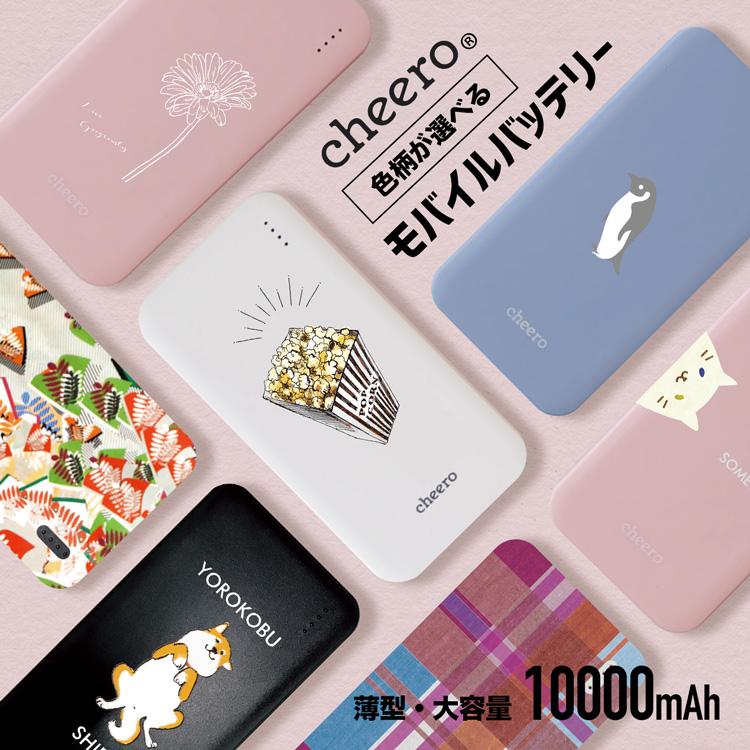 在庫処分価格 永遠の定番 PSE認証 cheero Bloom モバイルバッテリー 全品P10倍 9 4 20時~28時間限定 在庫処分 大容量 軽量 10000mah 急速 超特価 チーロ アンドロイド かわいい 携帯充電器 急速充電器 USB-C 薄型 携帯 USB-A 3ポート出力 スマホ タイプc typec おしゃれ iPhone ゲーム機