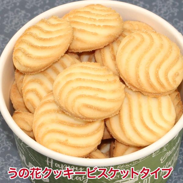 おからクッキー ダイエット お菓子 うのはなクッキー 期間限定特別価格 うの花クッキービスケットタイプ ビスケット 1箱 『1年保証』 うの花クッキー クッキー ダイエット食品