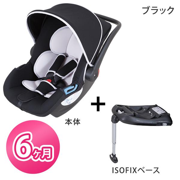 新生児のドライブを安全に ベビーキャリー ロッキングチェアにもなるベビーシート レンタル 往復送料無料 日本育児 ベビーシート 驚きの値段で チャイルドシート スマートキャリー Carry チャイルドシートレンタル 赤ちゃん用品 Smart 激安卸販売新品 ISOFIXベースセット 6ヶ月レンタル ベビー用品 +