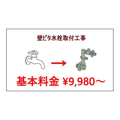 壁ピタ水栓取付工事【大阪府・兵庫県限定】