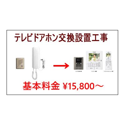 ドアホン・インターホン 設置工事(取付・取外込)
