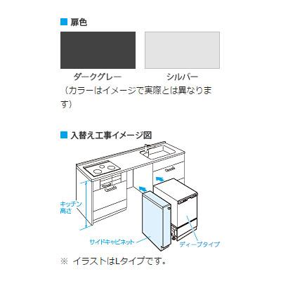 パナソニック AD-KB15AH80L ビルトイン食洗機対応 幅15cmサイドキャビネット(組立式) キッチン高さ80cm対応(扉色:ダークグレー)