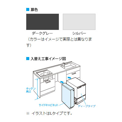 パナソニック AD-KB15HS85L ビルトイン食洗機対応 幅15cmサイドキャビネット(組立式) キッチン高さ85cm対応(扉色:シルバー)
