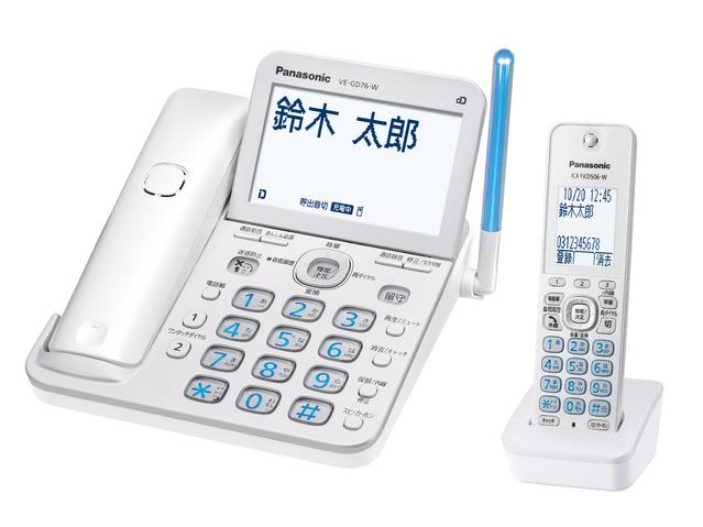パナソニック コードレス電話機(子機1台付き)VE-GD76DL-W