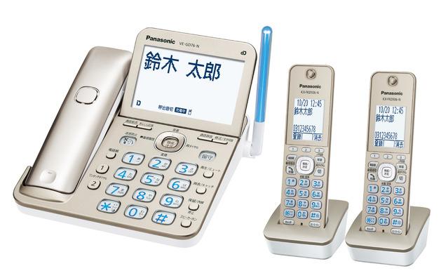 パナソニック コードレス電話機(子機2台付き)VE-GD76DW-N