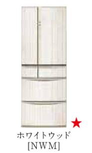 パナソニック NR-J47NC-NWM 19年度モデル 設置無料 ホワイトウッド【ボディカラー:ライトベージュ<Nシリーズ>コーディネイト冷蔵庫470L】納期約2週間