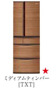 パナソニック 19年度モデル NR-J41NL-TXT ミディアムティンバー【ボディカラー:ブラウン<Tシリーズ>コーディネイト冷蔵庫406L】納期約2週間 ←左開き 設置無料
