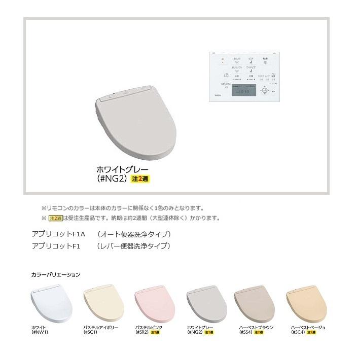 TOTO アプリコットシリーズ F1A TCF4713AK#NG2【瞬間式温水洗浄便座】ホワイトグレー