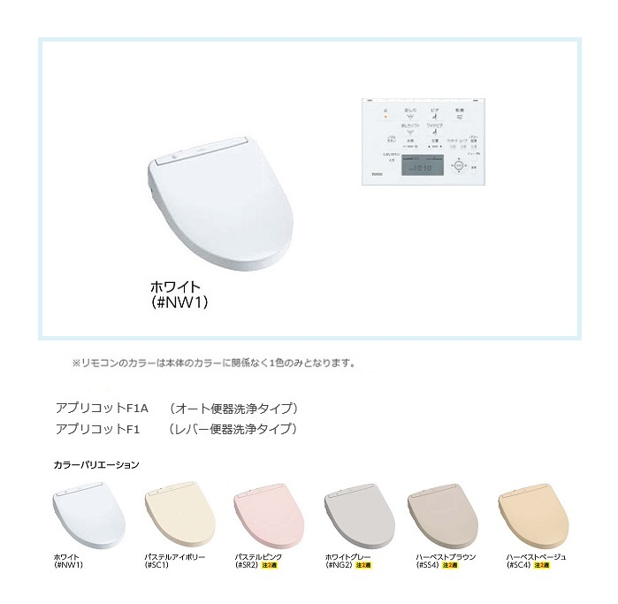 TOTO アプリコットシリーズ F1A TCF4713AK#NW1【瞬間式温水洗浄便座】ホワイト