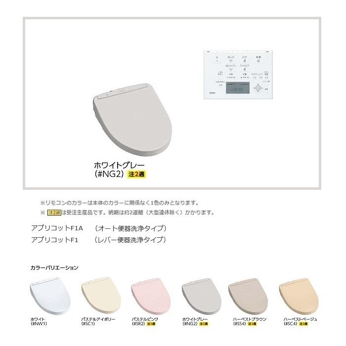 TOTO アプリコットシリーズ F2A TCF4723AM#NG2【瞬間式温水洗浄便座】ホワイトグレー
