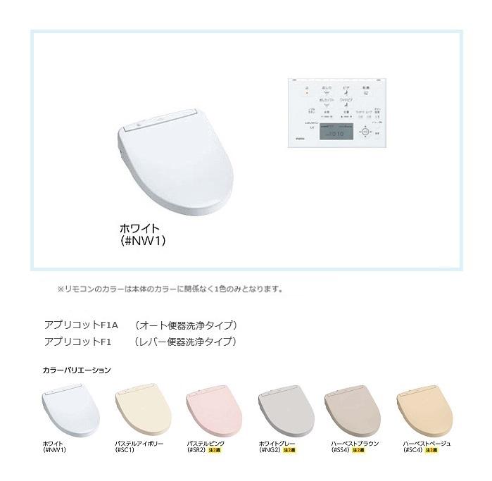 TOTO アプリコットシリーズ F2A TCF4723AM#NW1【瞬間式温水洗浄便座】ホワイト