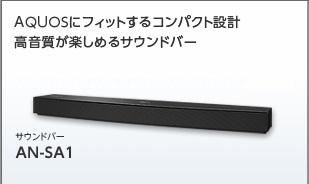 シャープ サウンドバー AN-SA1