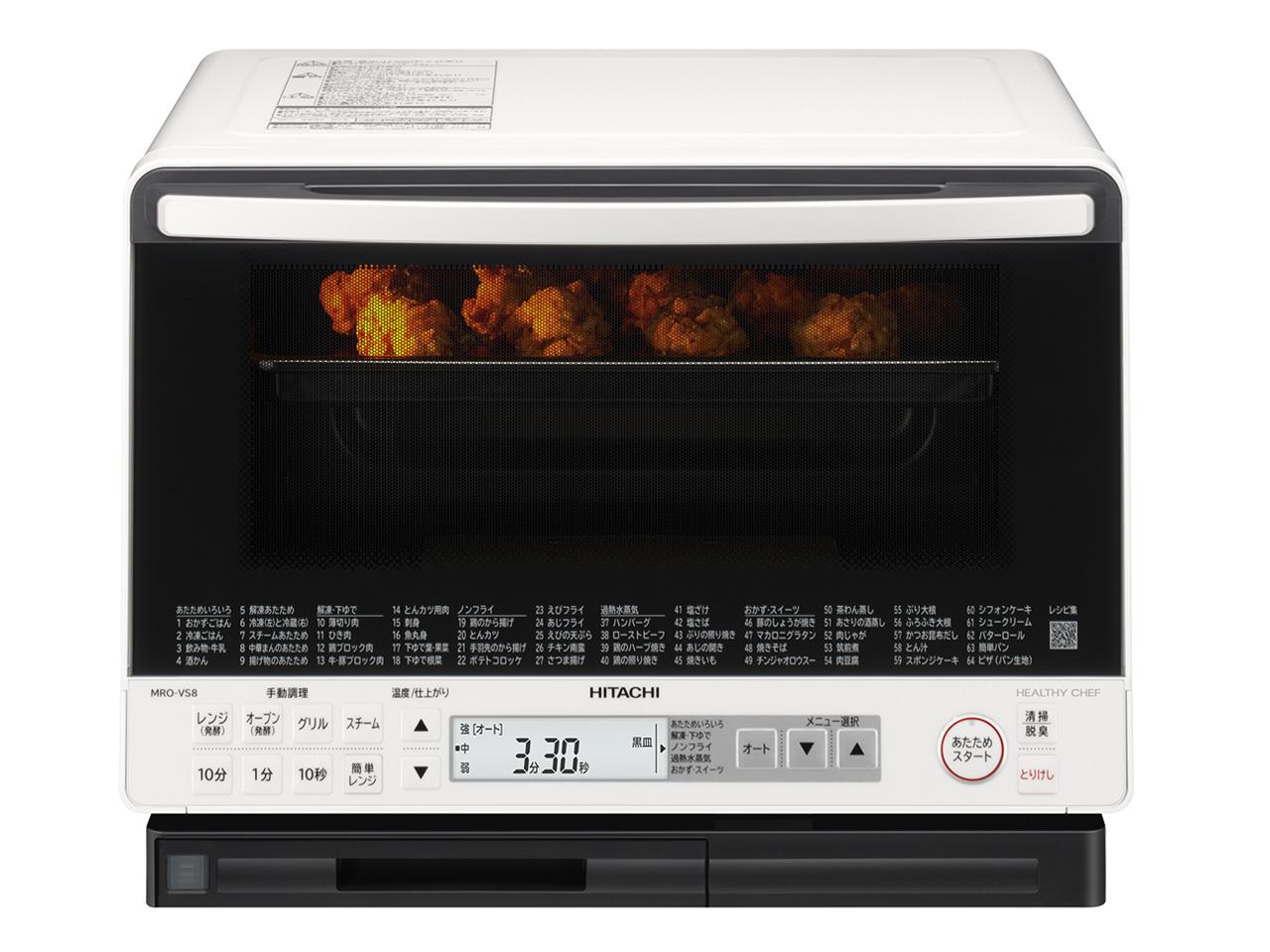 日立 過熱水蒸気オーブンレンジ MRO-VS8-W