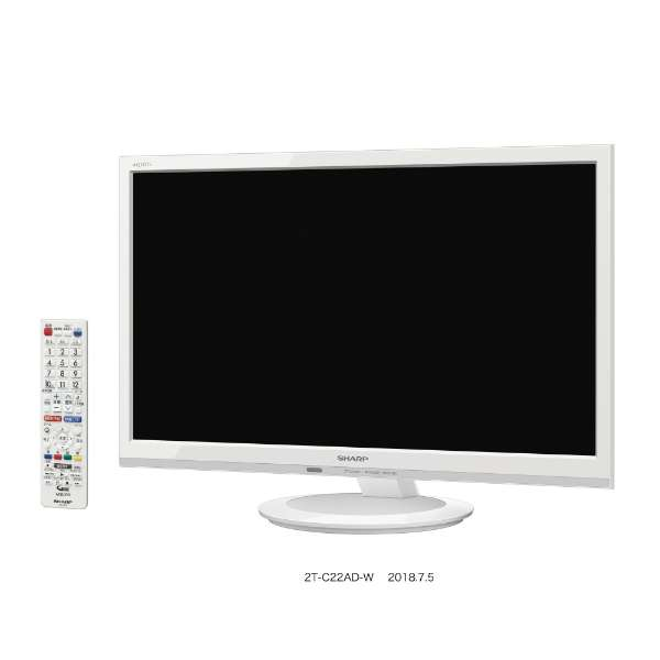 シャープ AQUOS 地上・BS・110度CSデジタル対応LED液晶テレビ 2T-C22AD-W