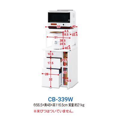 エムケー精工 レンジ台 キャビー CB-339W