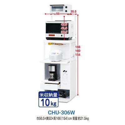 エムケー精工 レンジ台 キャビー 米びつ付き(容量10kg) CHU-306W