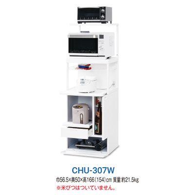 エムケー精工 レンジ台 キャビー CHU-307W