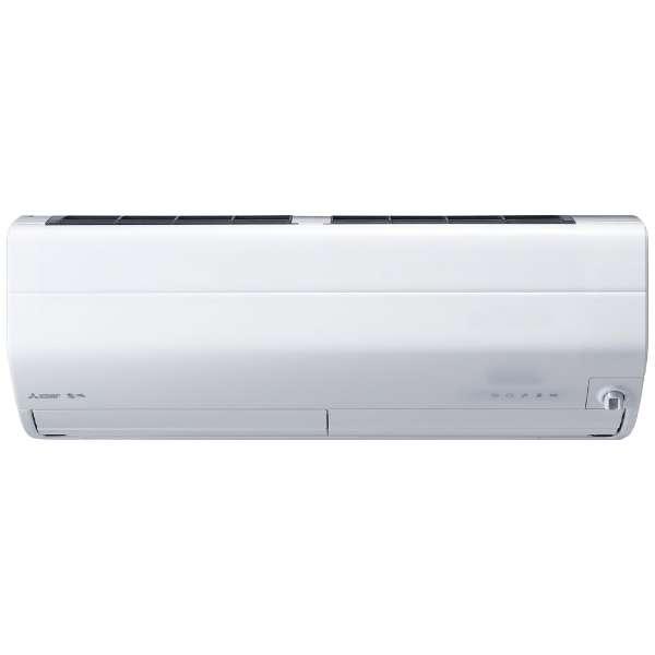 三菱 2019年モデル 霧ヶ峰 ZシリーズMSZ-ZW2819-W冷暖房10畳用エアコン