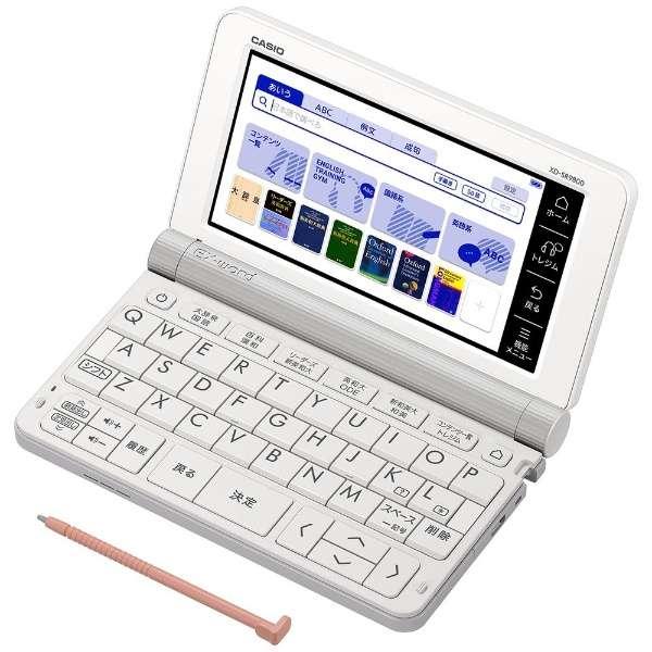 【新製品予約受付中】カシオ エクスワード 英語学習に特化したモデル電子辞書 XD-SR9800-WE