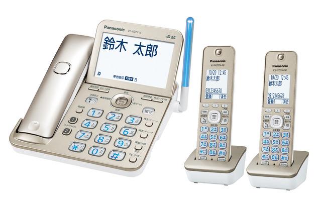 パナソニック コードレス電話機(子機2台付き) VE-GD77DW-N通話内容フル録音対応【創業74年、新品不良交換対応】