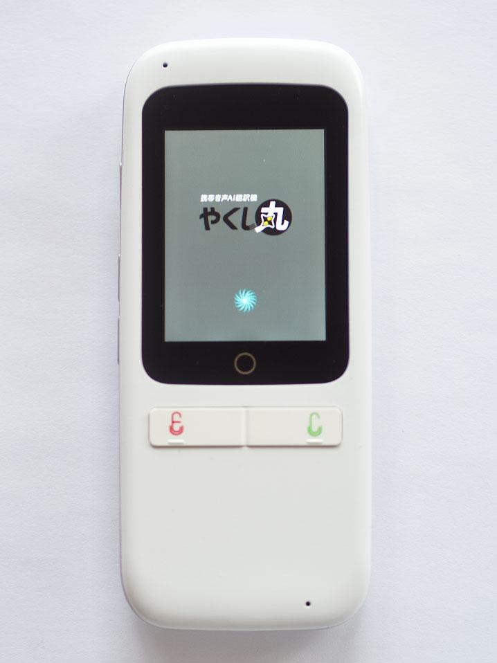 あさひコーポレーション AT-01-WH 携帯音声AI翻訳機 やくし丸