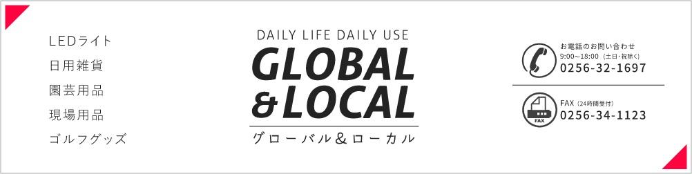 GLOBAL&LOCAL:ライトやほうき等、日用品からガーデン用品・現場用品まで幅広い品揃え♪