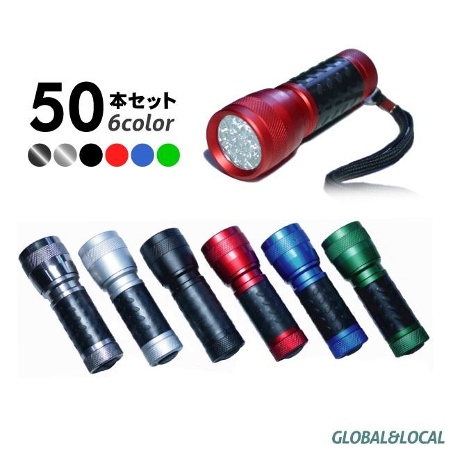 【お得なまとめ買い50個セット■高輝度強力14LEDハンドライト】あす楽送料無料 05P28Sep16