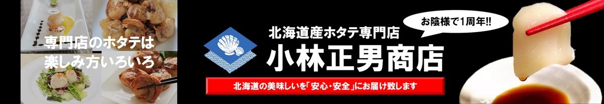 北海道産ホタテ専門店小林正男商店:北海道で漁獲される海産物を販売しているお店でございます。