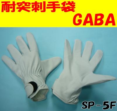 GABA ギャバ耐突刺防止手袋 SP-5F(5層)【安全手袋】【防災手袋】【特殊手袋】