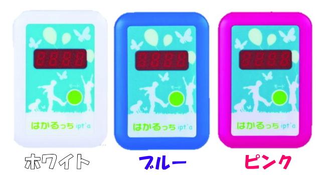 【即納】簡易放射線モニター はかるっち ipta(イプタ)ポイント10倍【放射線計測器】